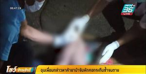 หนุ่มฉุนเพื่อนซี้ จับหักคอ-กระทืบ-น้ำกรอกปาก ตายคาวงเหล้า