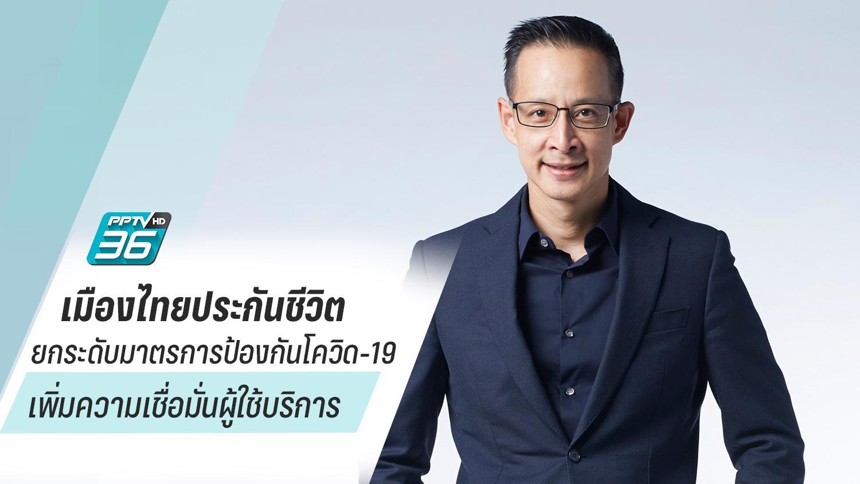 เมืองไทยประกันชีวิต เปิดช่องทางอำนวยความสะดวกลูกค้า