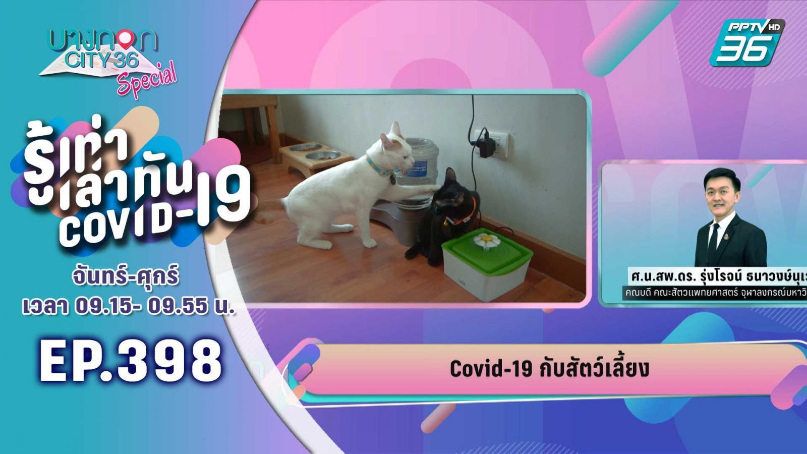 Covid-19 กับสัตว์เลี้ยง