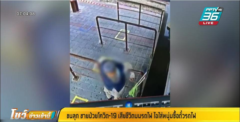เปิดคลิป!! ชายติดโควิด-19 ตายบนรถไฟ ไอใส่หน้าชายอีกคนขณะซื้อตั๋ว