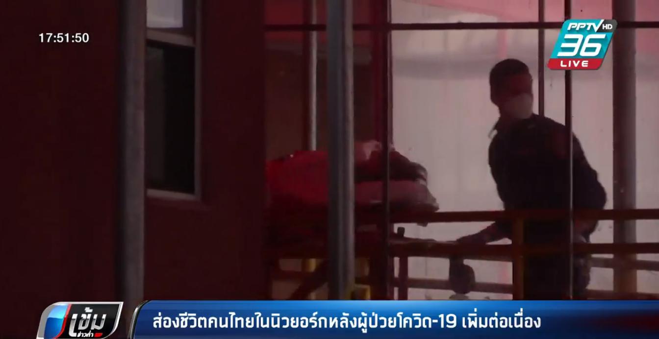 ส่องชีวิตคนไทยในนิวยอร์กหลังผู้ป่วยโควิด-19 เพิ่มต่อเนื่อง