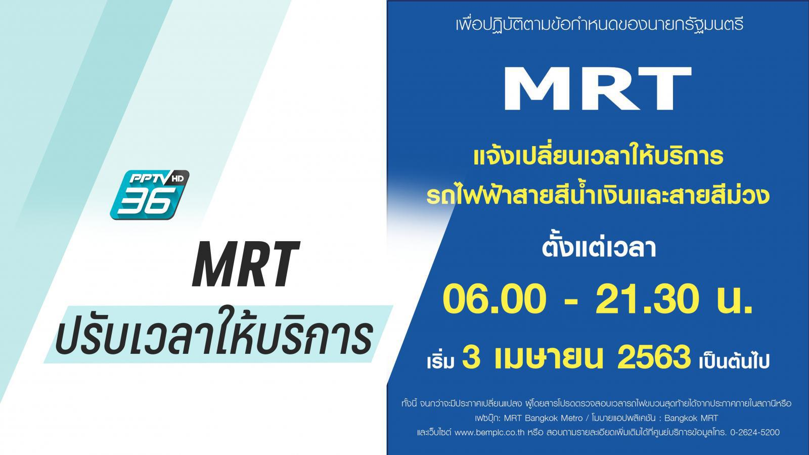 MRT ปิดให้บริการ 21.30 น. เริ่ม 3 เม.ย.