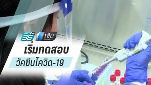 นักวิทย์ออสเตรเลียเริ่มทดสอบวัคซีนโควิด-19 ในสัตว์