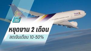 การบินไทยให้พนักงานหยุดงาน 2 เดือน ปรับลดเงินเดือนตั้งแต่ 10-50%
