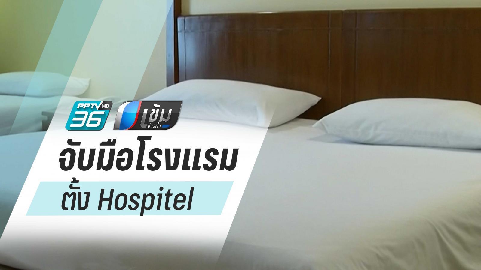 สธ.จับมือโรงแรม ตั้ง Hospitel พักฟื้นผู้ป่วยโควิด-19
