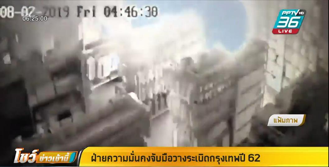 รวบมือวางระเบิดในร้านตุ๊กตา ป่วนกรุงเทพฯปี 62