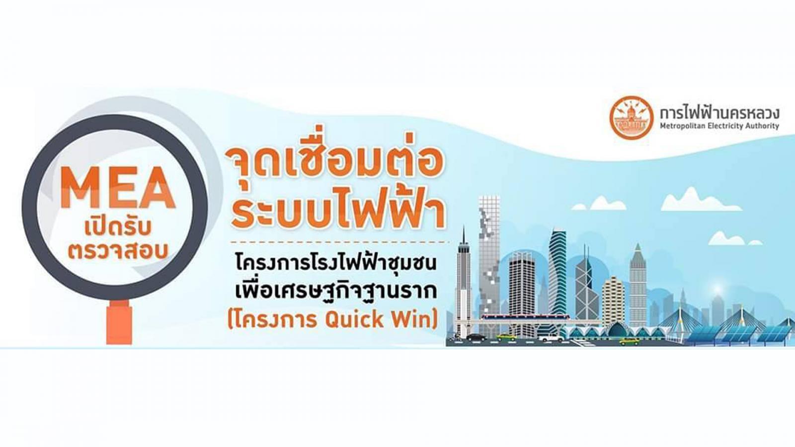 MEA เปิดรับสมัคร โครงการโรงไฟฟ้าชุมชนเพื่อเศรษฐกิจฐานราก (โครงการ Quick Win)