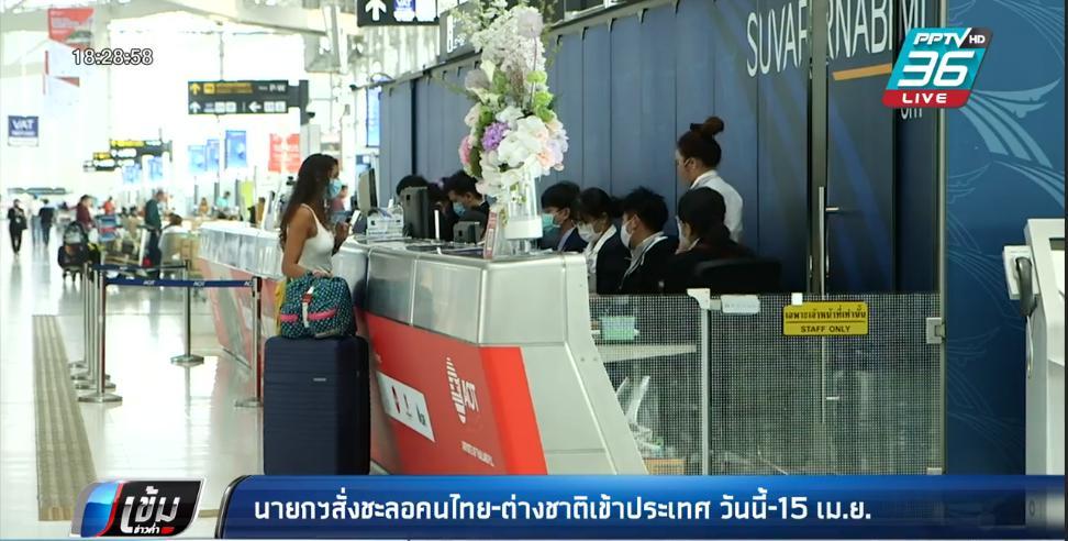 นายกฯสั่งชะลอคนไทย-ต่างชาติ เข้าประเทศ วันนี้ - 15เม.ย.