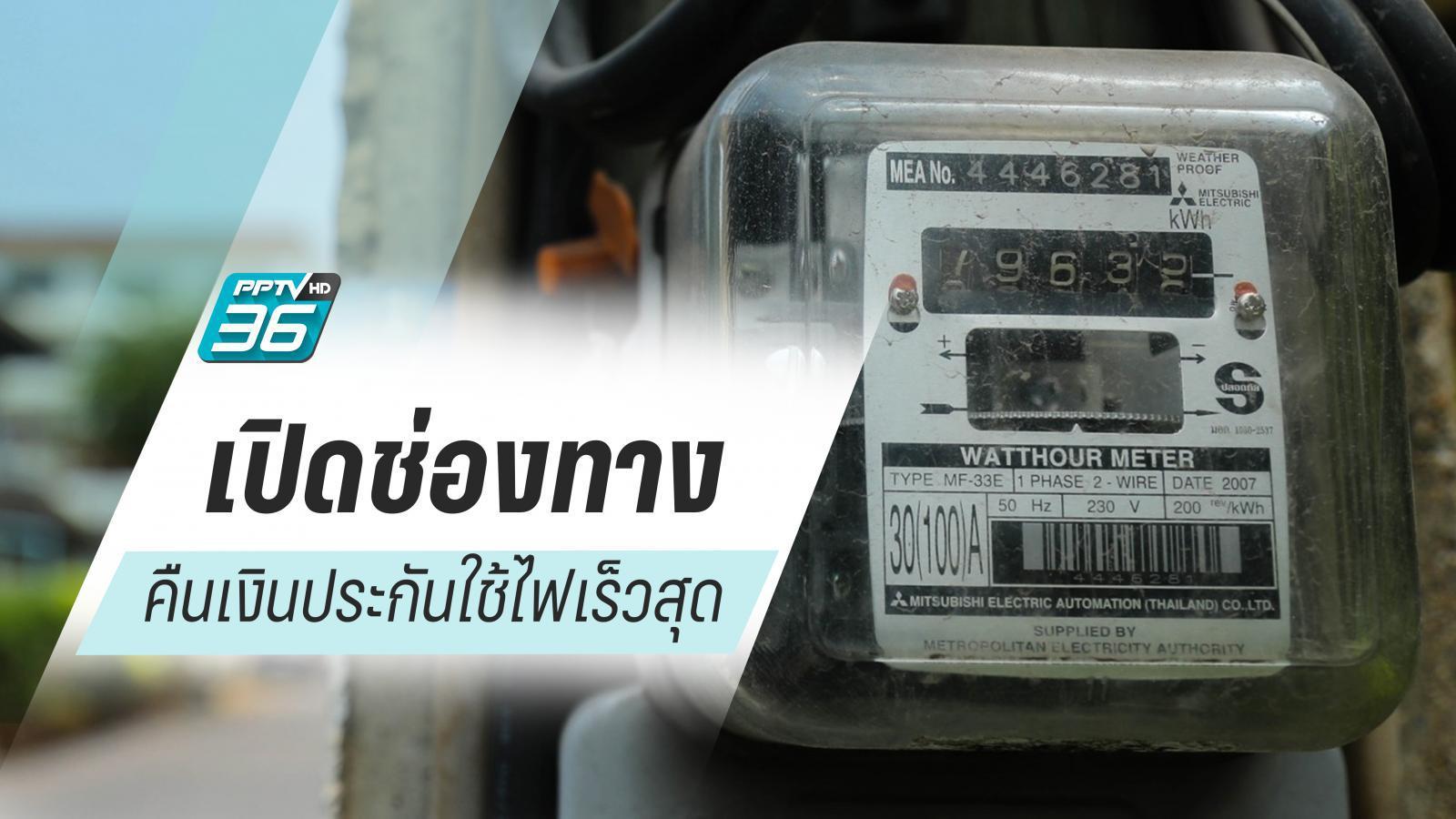 ช่องทางไหนคืนเงินประกันใช้ไฟฟ้าเร็วสุด 3 วัน คืนแล้วกว่า 1,700 ล้านบาท