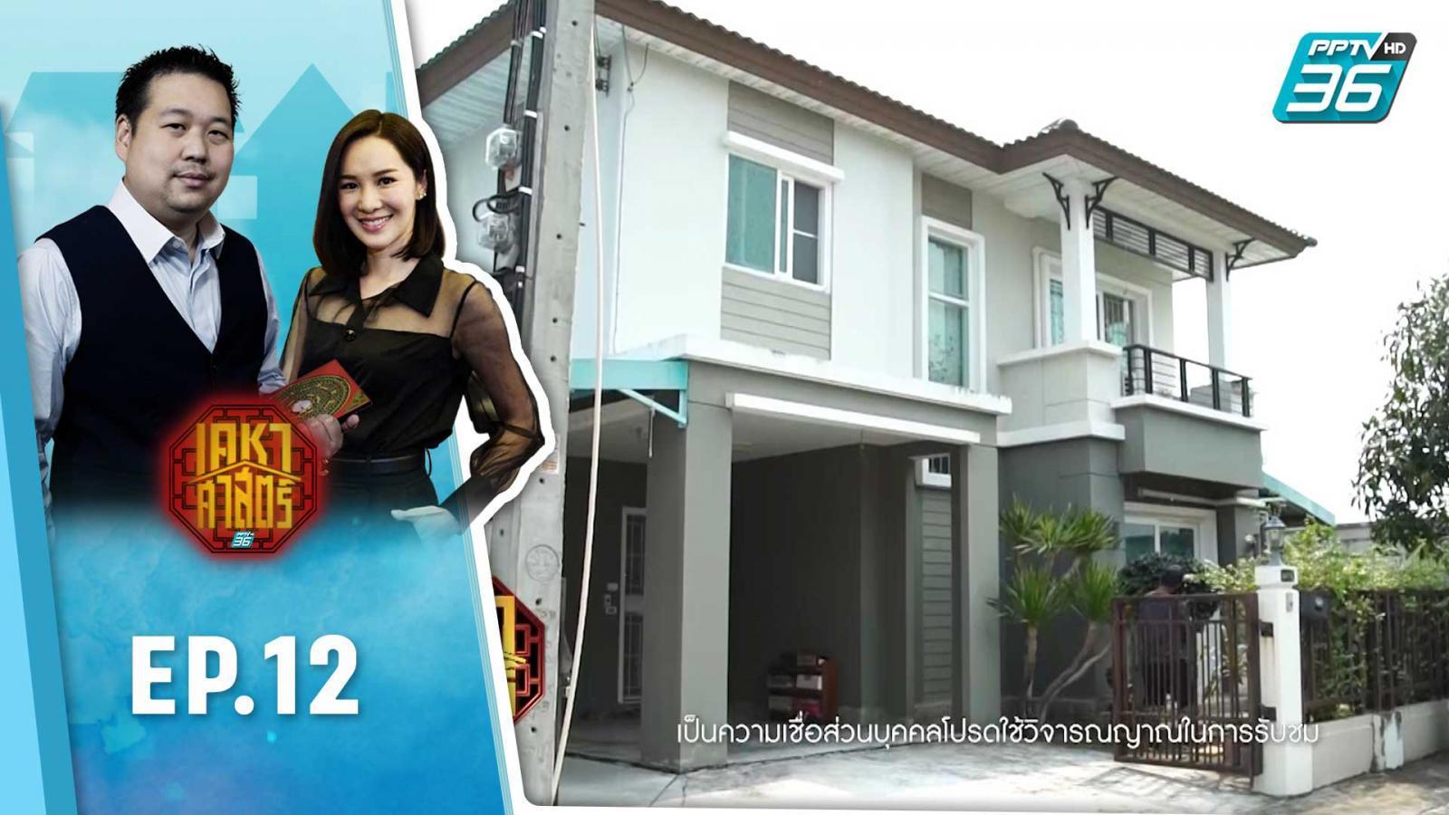 เคหาศาสตร์ EP.12  | บ้านที่ทำให้เกิดโรคร้าย | PPTV HD 36