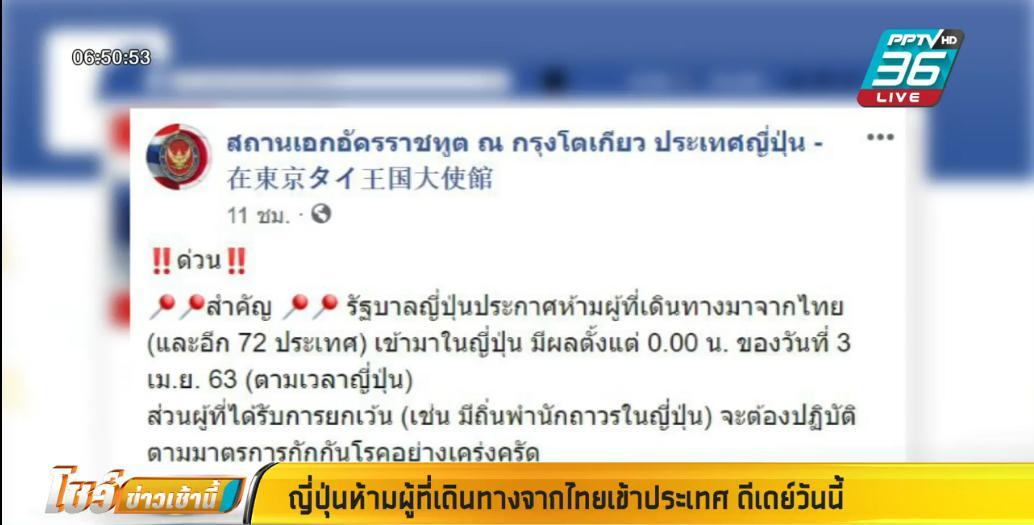 ญี่ปุ่น ห้ามผู้ที่เดินทางจากไทยเข้าประเทศ เริ่มวันนี้