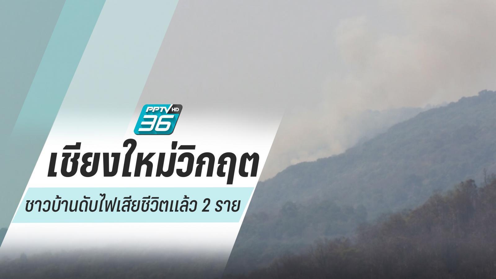 เชียงใหม่วิกฤตไฟป่า 571 จุด สลดชาวบ้านช่วยดับไฟเสียชีวิตแล้ว 2 ราย