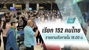 ศบค.เรียก 152 คนไทยกลับจากตปท.รายงานตัว เข้ากระบวนการกักตัว ไม่มามีโทษ