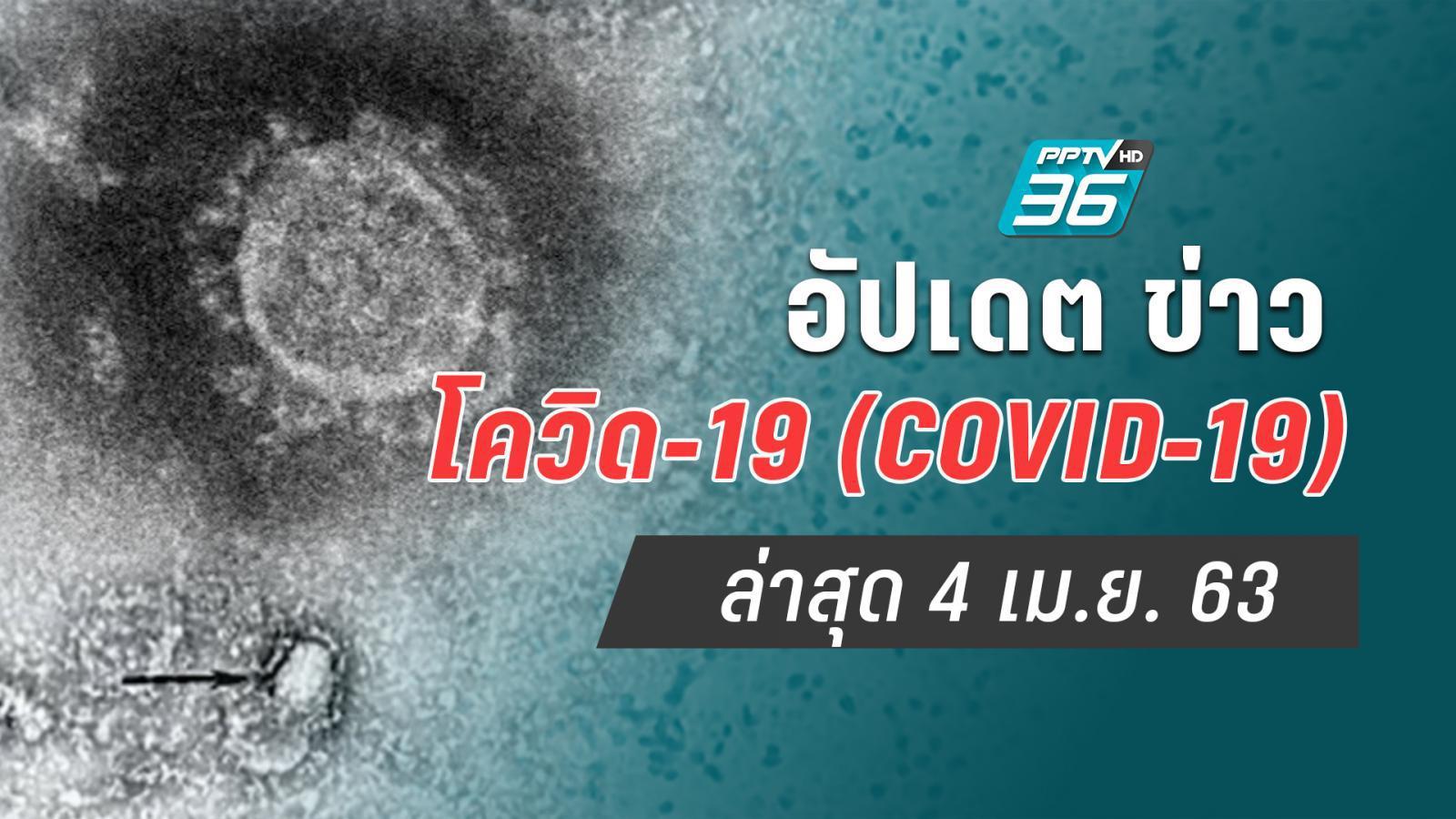 อัปเดตข่าวโควิด-19 (COVID-19) ล่าสุด 4เม.ย. 63