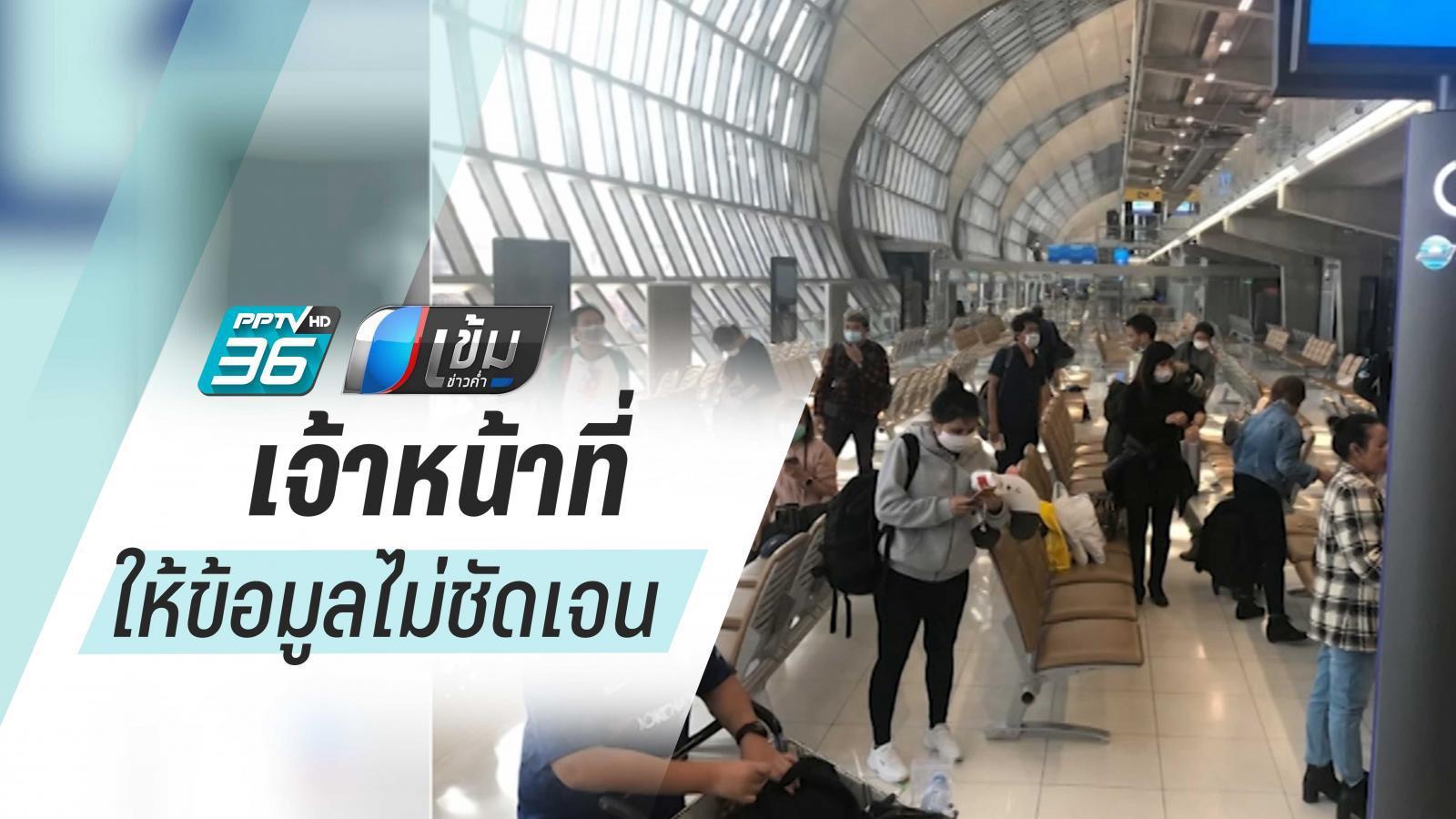 คนไทยกลับจาก ตปท.เผยเจ้าหน้าที่ให้ข้อมูลไม่ชัดเจน