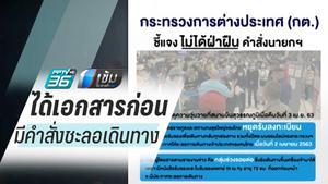 กต.แจง คนไทยที่สุวรรณภูมิได้เอกสารก่อนมีคำสั่งชะลอเดินทาง