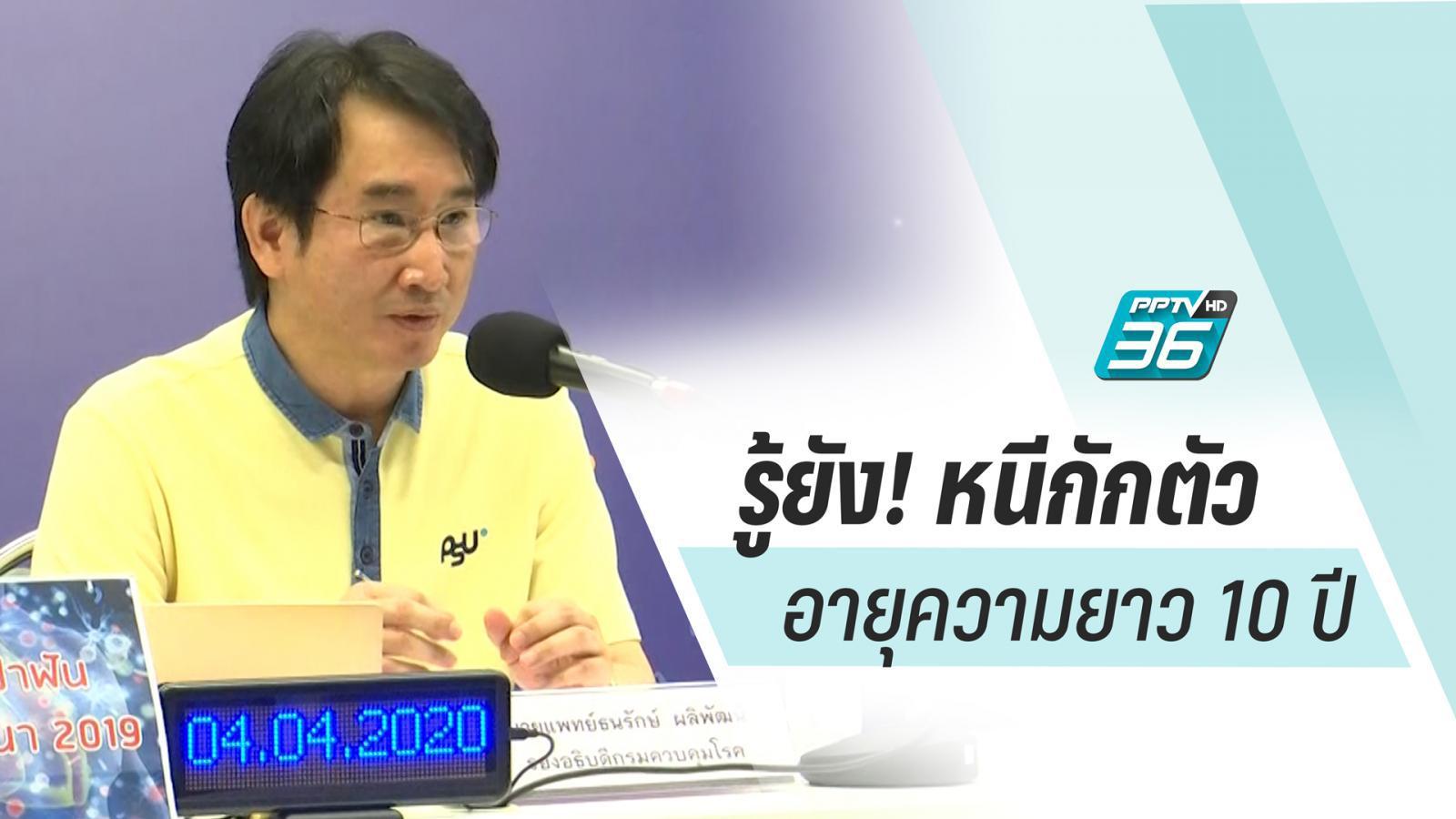 เตือน! คนไทยหนีกักตัว มีโทษจำคุก 1 ปี อายุความยาว 10 ปี