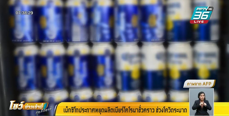 เม็กซิโก ประกาศหยุดผลิตเบียร์โคโรนาชั่วคราว ช่วงโควิด-19ระบาด