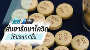 ญี่ปุ่นเล็งส่งยารักษาผู้ป่วยโควิดให้ประเทศอื่น