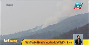 ไฟป่าเชียงใหม่ยังหนัก ชาวบ้านช่วยดับไฟ ตายเป็นรายที่ 2