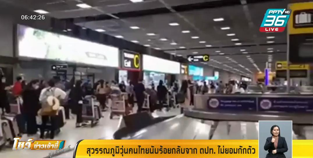 """""""บิ๊กตู่"""" สั่งเร่งตาม 166 คนไทย กลับจากต่างประเทศ ไม่ยอมกักตัว"""