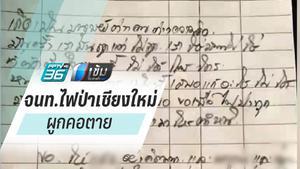 จนท.ไฟป่าเชียงใหม่ผูกคอตาย เขียนจดหมายตัดพ้อระบบราชการ