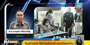 รองโฆษก ตร.เผยคนไทย 158 คนหลุดกักตัว ล่าสุดตามครบแล้ว