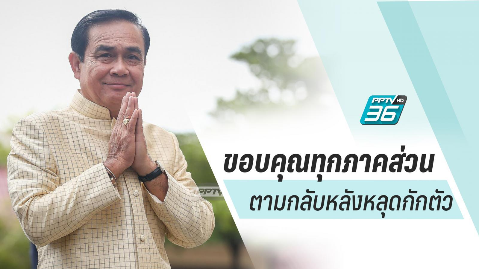 """นายกฯ ขอบคุณ """"158 คนไทย"""" ยอมกลับเข้าระบบกักตัวของรัฐ"""