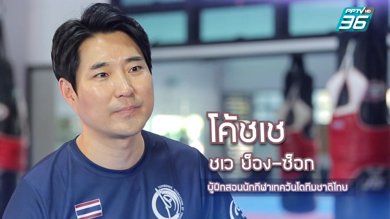 """""""โค้ชเช"""" ชเว ย็อง-ซ็อก ผู้ฝึกสอนเทควันโดทีมชาติไทย"""