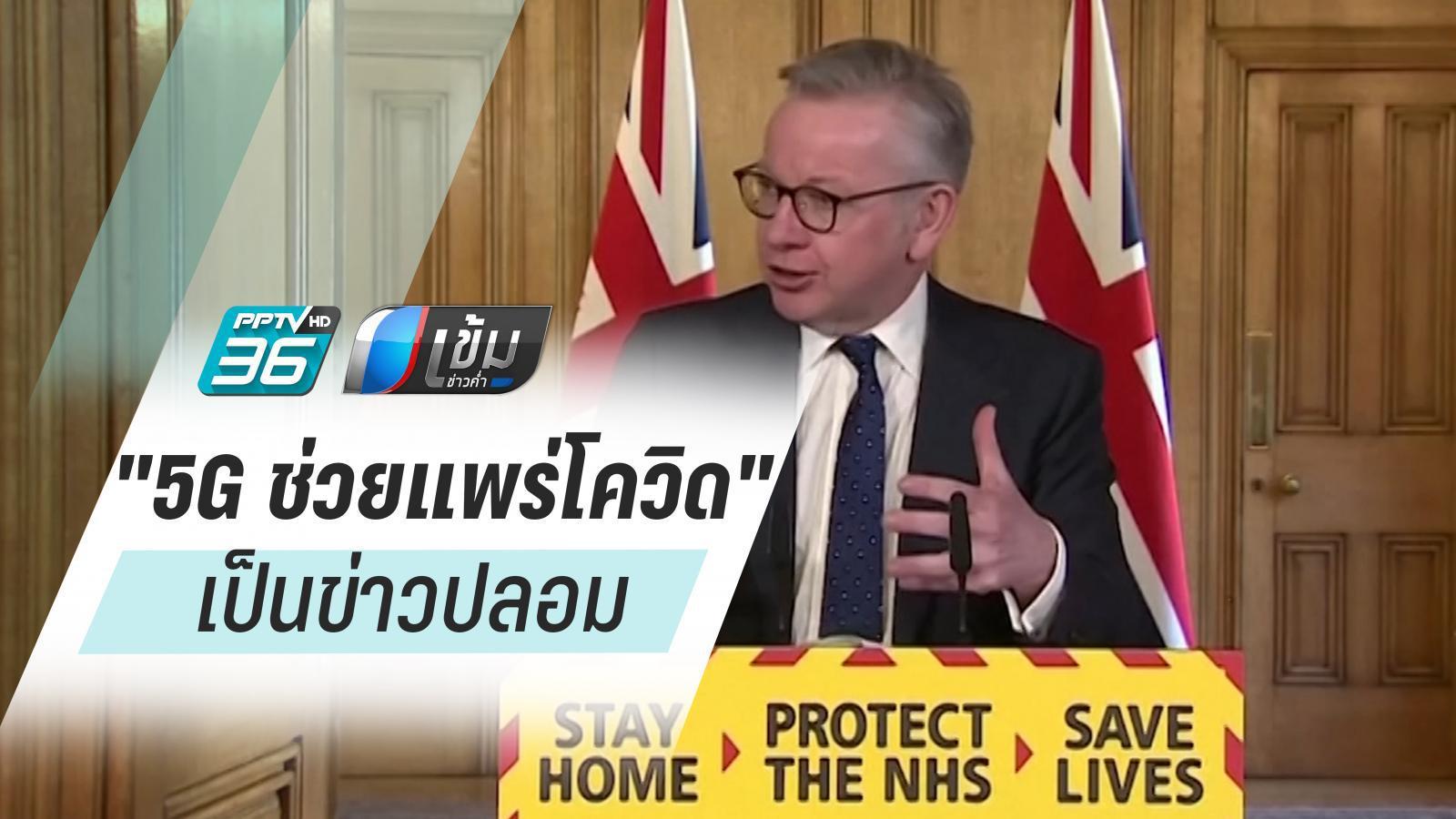 """รัฐบาลอังกฤษโต้ทฤษฎี """"5G ช่วยแพร่โควิด"""" เป็นข่าวปลอม"""