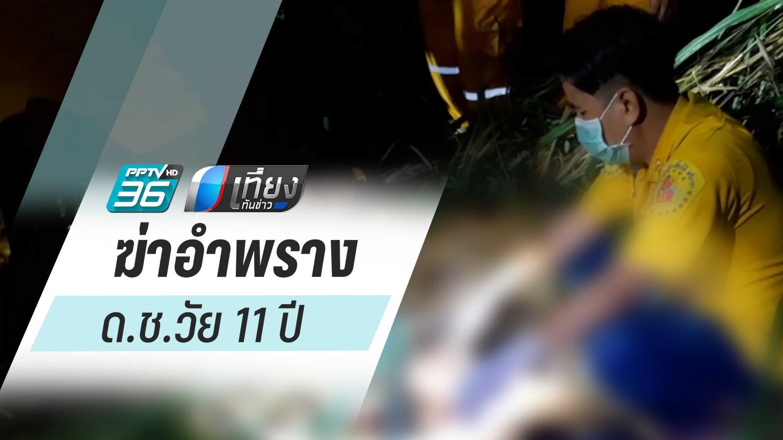 สามียาย ฆ่าฟันคอหลานชายวัย 11 ปี หมกป่าชลบุรี