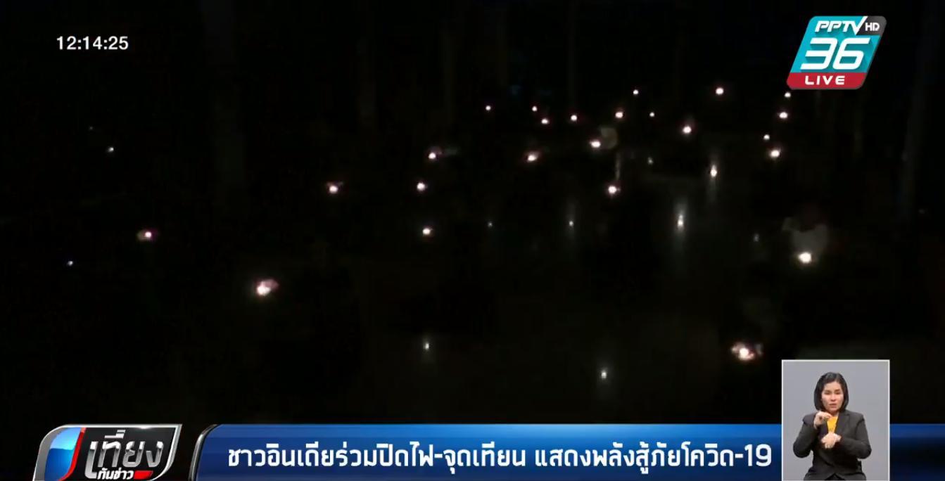 ชาวอินเดียร่วมปิดไฟ-จุดเทียน แสดงพลังสู้ภัยโควิด-19