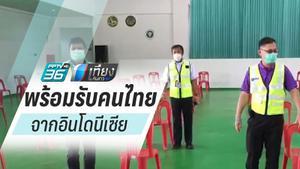 สงขลา พร้อมรับคนไทย กลับจากกิจกรรมทางศาสนาที่อินโดฯ