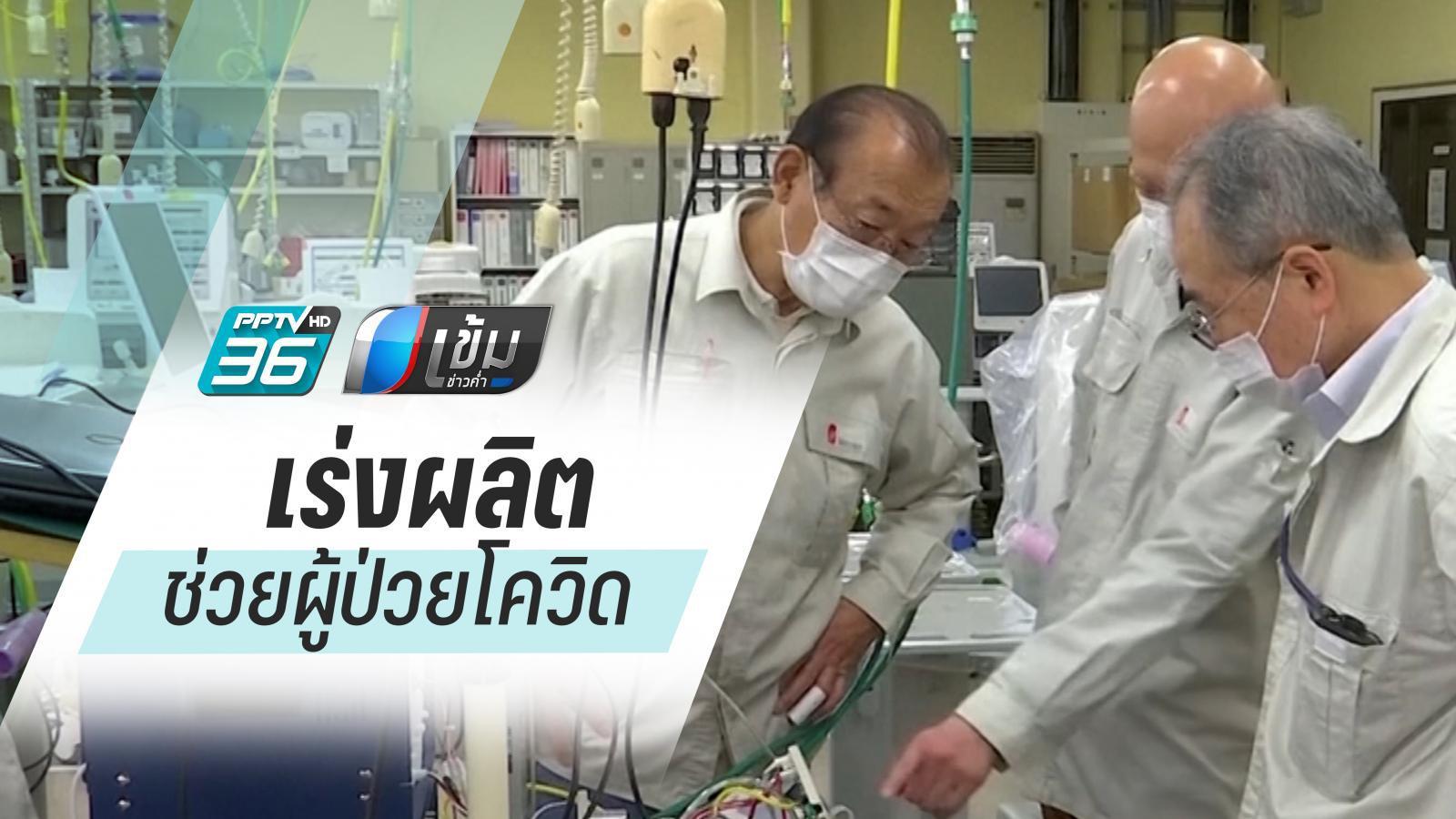 บริษัทเครื่องช่วยหายใจสัตว์ในญี่ปุ่นเร่งผลิตช่วยผู้ป่วยโควิด-19