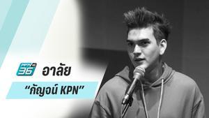 """อาลัย !! """"กัญจน์ KPN"""" ประสบอุบัติเหตุเสียชีวิต"""