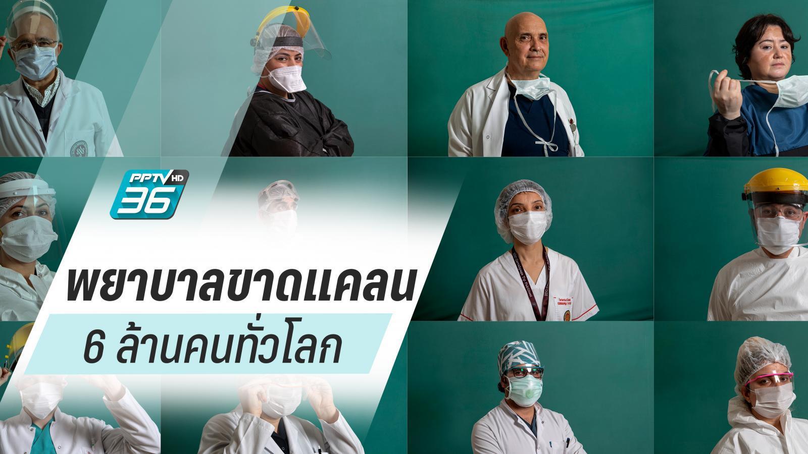 โลกกำลังขาดแคลนพยาบาลราว  6 ล้านคน เพื่อเผชิญกับการแพร่ระบาดโควิด-19