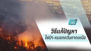 """เพื่อไทย แนะ """"บิ๊กตู่"""" วิธีแก้ปัญหาไฟป่า-หมอกควันภาคเหนือ"""