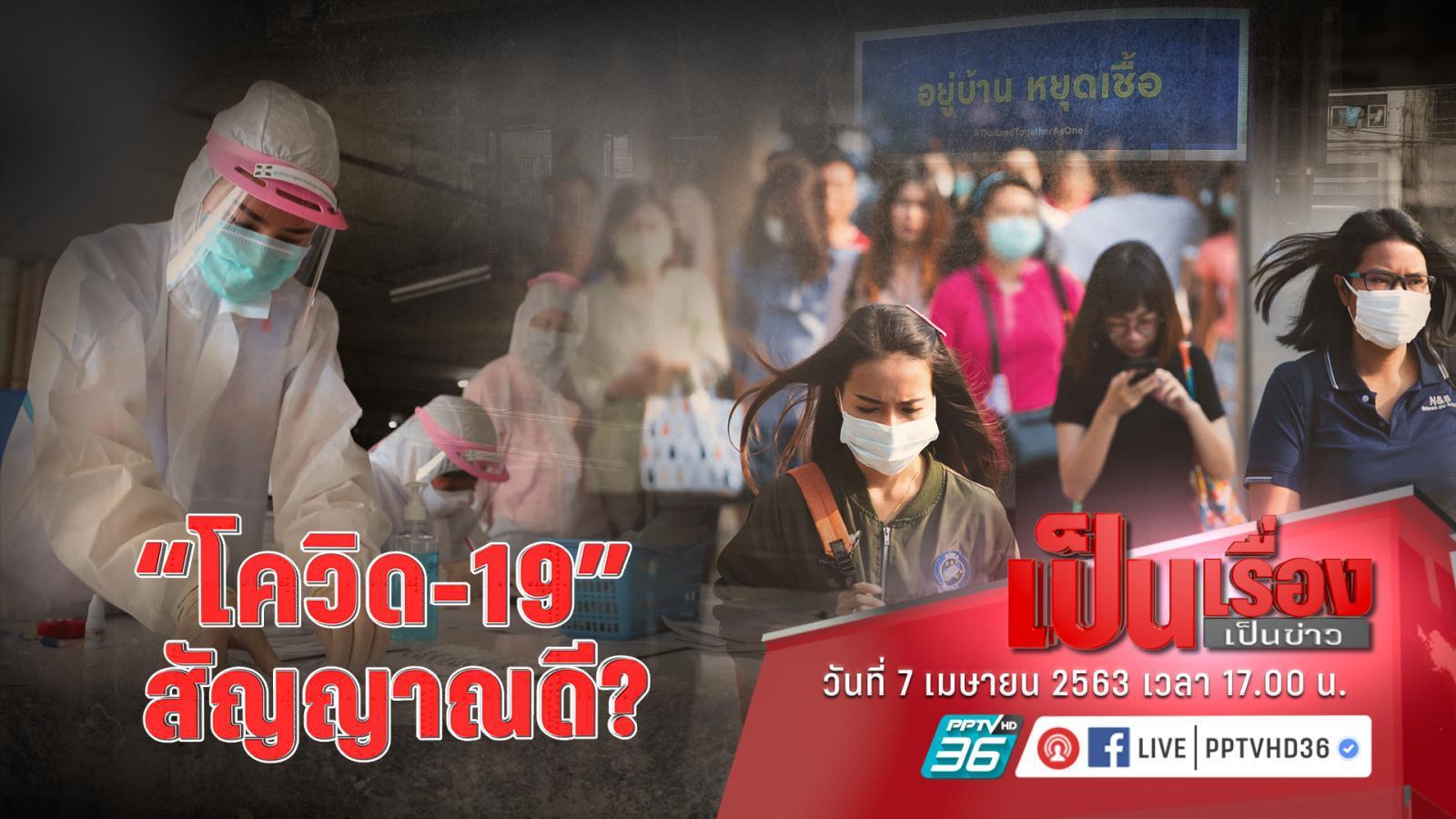 แพทย์ เผยสถานการณ์โควิด-19ในไทยดีขึ้นเล็กน้อย แต่ยังต้องเฝ้าระวัง