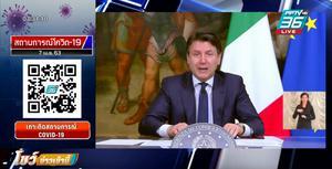 นายกฯอิตาลี มั่นใจ ประเทศฟื้นตัวจากโควิด-19 หลังผู้ติดเชื้อรายใหม่ลดลง