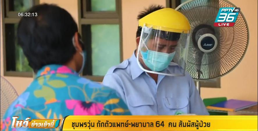 ชุมพร กักตัวหมอ-พยาบาล 64 คน สัมผัสผู้ป่วย ด้านภูเก็ต กักตัวนับร้อย