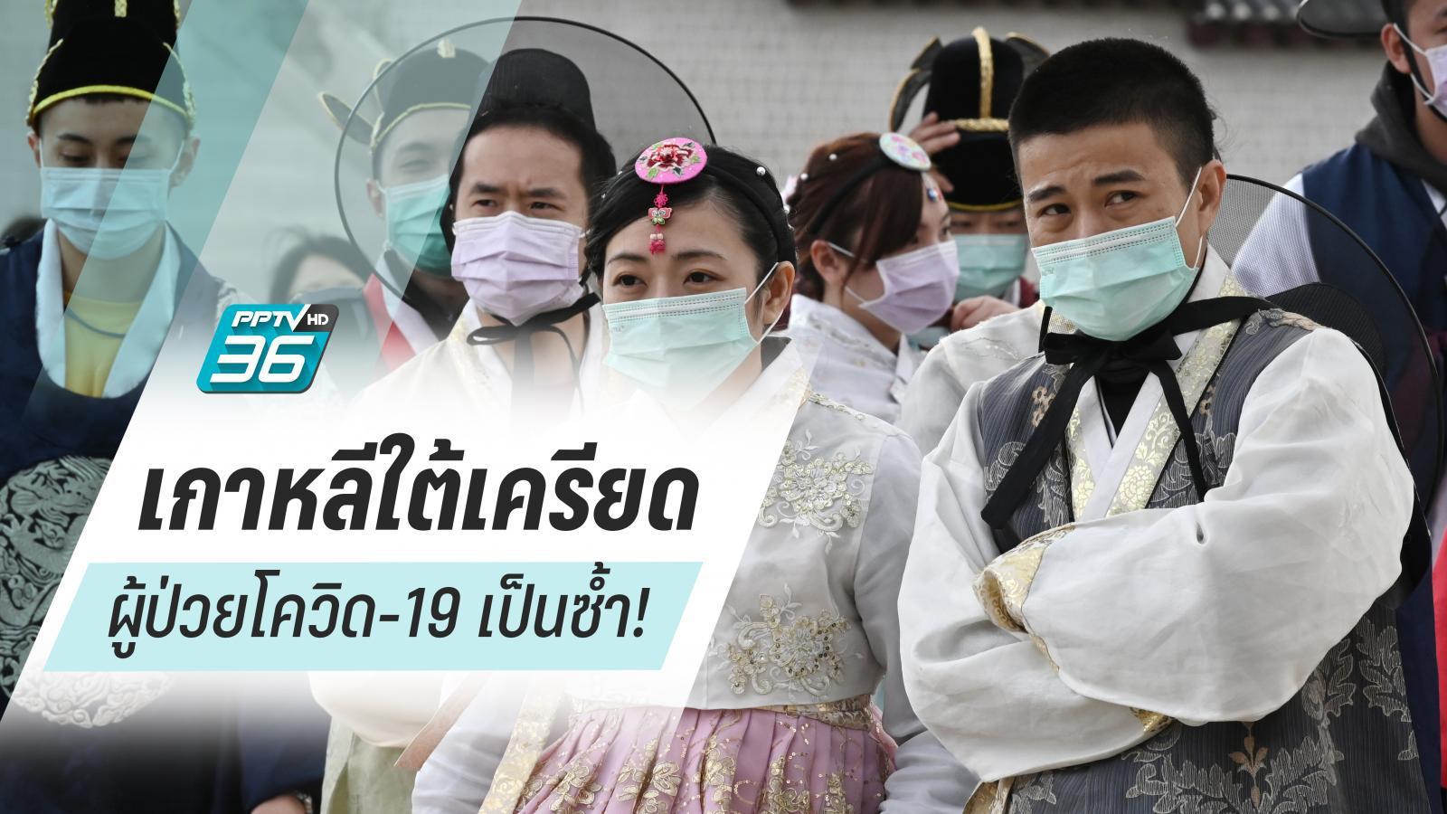 51 ผู้ป่วยโควิด-19 ในเกาหลีใต้กลับมาเป็นซ้ำอีกรอบ!