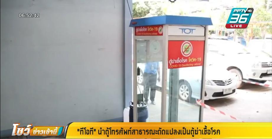 ทีโอที นำตู้โทรศัพท์เก่า ดัดแปลงเป็นตู้ฆ่าเชื้อ