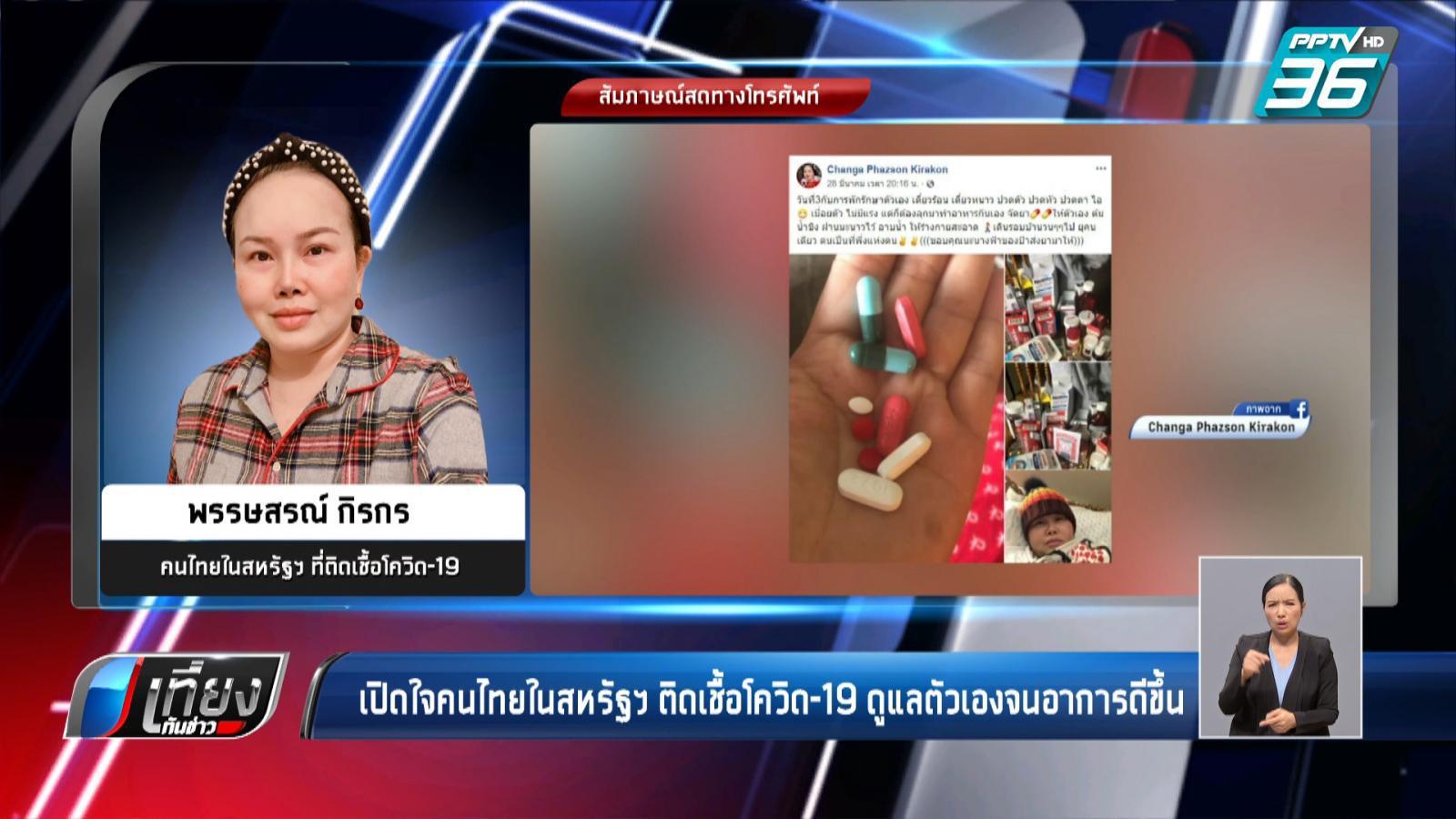 เปิดใจคนไทยในสหรัฐฯ ติดเชื้อโควิด-19 ดูแลตัวเองจนอาการดีขึ้น