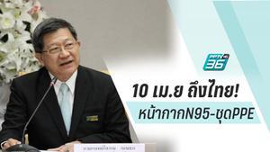 ข่าวดี! หน้ากาก N95 เข้าไทย 2 แสนชิ้น 10 เม.ย. นี้ พร้อมส่งถึงบุคลากรทางการแพทย์