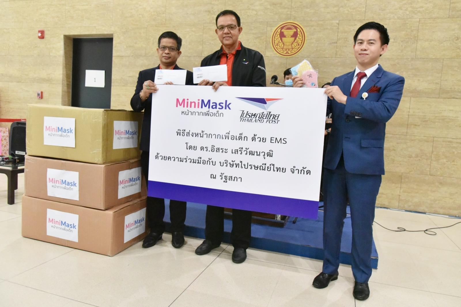 โครงการ MiniMask หน้ากากเพื่อเด็ก เริ่มส่งมอบหน้ากากอนามัยชุดแรก