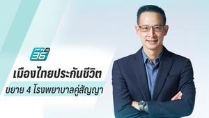 เมืองไทยประกันชีวิต ขยาย 4 โรงพยาบาลคู่สัญญา นำร่องบริการ Telemedicine