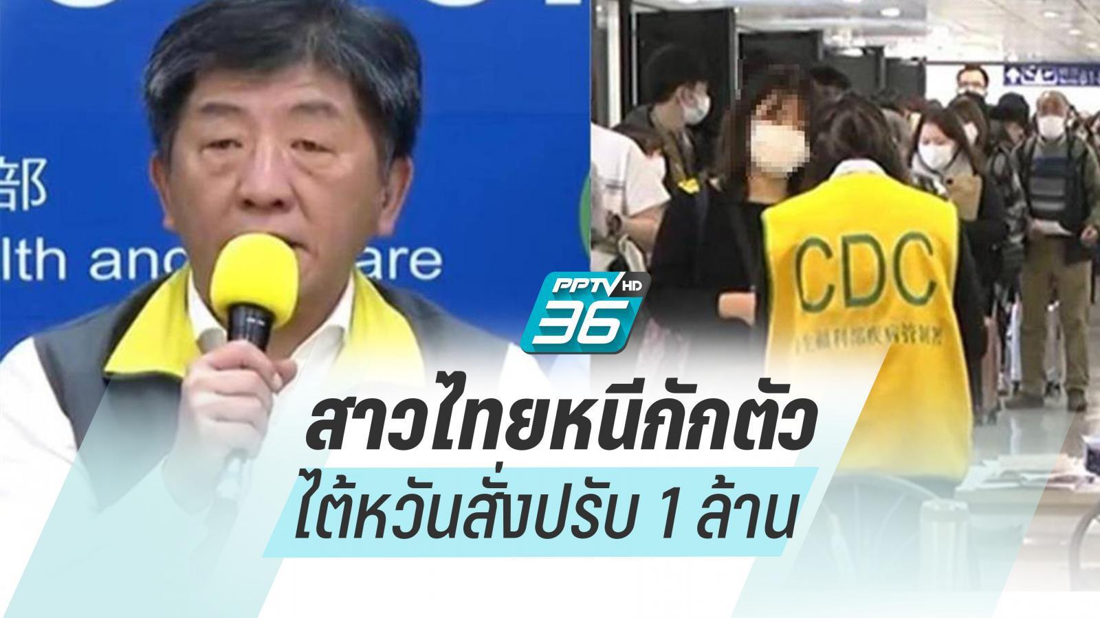 สาวไทยหนีกักตัวไต้หวันสั่งปรับหนัก 1 ล้าน-จำคุก