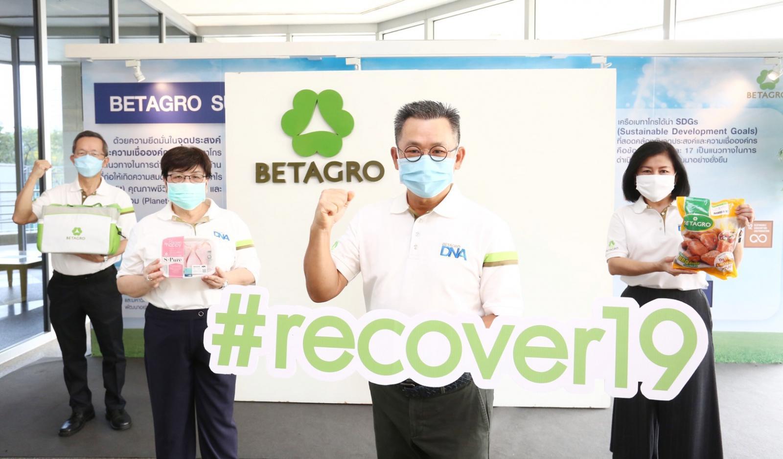 เบทาโกรยืนหยัดเคียงข้างคนไทย ร่วมฝ่าวิกฤต COVID-19