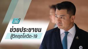 """""""ภูมิใจไทย"""" ยัน ไม่ทิ้งประชาชน ช่วยกันสู้วิกฤตโควิด-19"""