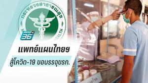 """แพทย์แผนไทยฯ ร้อง """"อนุทิน"""" ช่วย!! หลังทำงานสู้โควิด-19 แต่ตกสำรวจบรรจุ ขรก."""